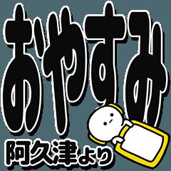 阿久津さんデカ文字シンプル