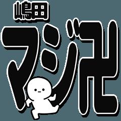 嶋田さんデカ文字シンプル