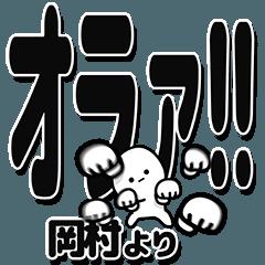 岡村さんデカ文字シンプル