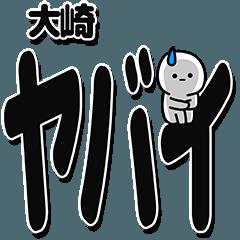大崎さんデカ文字シンプル