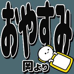 岡さんデカ文字シンプル