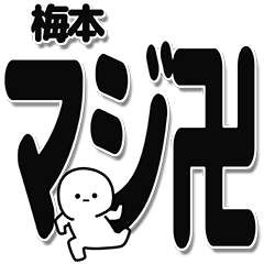 梅本さんデカ文字シンプル