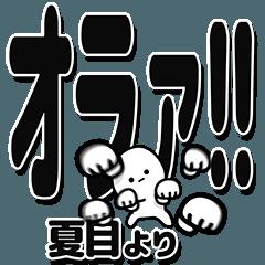 夏目さんデカ文字シンプル