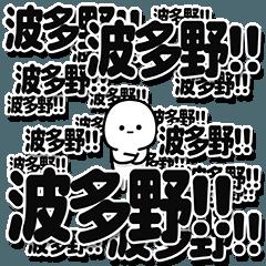波多野さんデカ文字シンプル