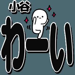 小谷さんデカ文字シンプル