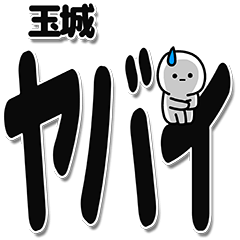 玉城さんデカ文字シンプル