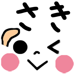 ◆◇ さき ◇◆ 名前入り顔文字スタンプ