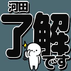 河田さんデカ文字シンプル