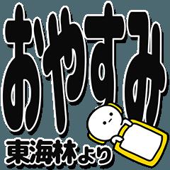 東海林さんデカ文字シンプル