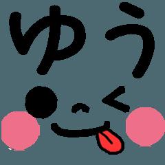 ◆◇ ゆう ◇◆ 名前入り顔文字スタンプ