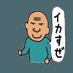 おじいちゃんの喜怒哀楽。Vol.4