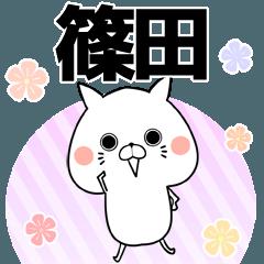 篠田の元気な敬語入り名前スタンプ(40個入)