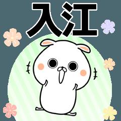 入江の元気な敬語入り名前スタンプ(40個入)