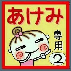 [あけみ]の便利なスタンプ!2