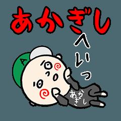 【あかぎし】専用(苗字/名前)スタンプ
