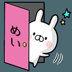 【めい】専用名前ウサギ