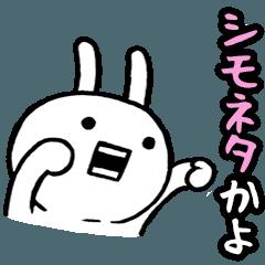 下ネタ大嫌いウサギ【2発目】