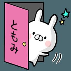 【ともみ】専用名前ウサギ
