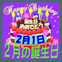 2月の誕生日ケーキスタンプ【全日分】ver.2