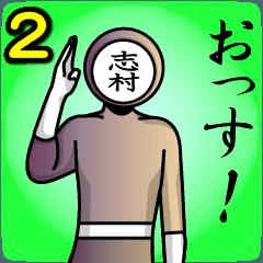 名字マンシリーズ「志村マン2」