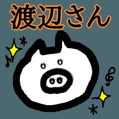 【渡辺さん♥】専用スタンプ