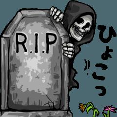 日常に潜む死神2