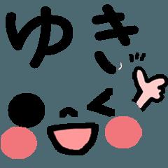 ◆◇ ゆき ◇◆ 名前入り顔文字スタンプ