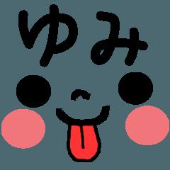 ◆◇ ゆみ ◇◆ 名前入り顔文字スタンプ