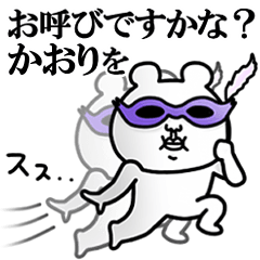 [LINEスタンプ] 非リア「かおり」の名前スタンプ(こじらせ) (1)