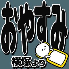 横塚さんデカ文字シンプル