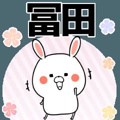 冨田の元気な敬語入り名前スタンプ(40個入)