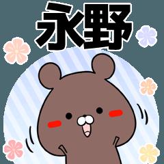 永野の元気な敬語入り名前スタンプ(40個入)