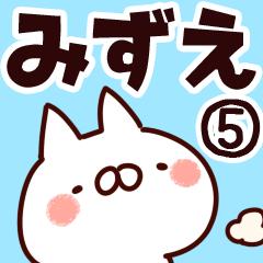 【みずえ】専用5