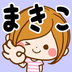 ♦まきこ専用スタンプ♦