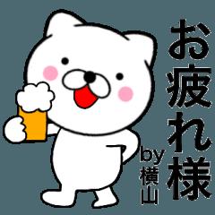 【横山】が使う主婦が作ったデカ文字ネコ