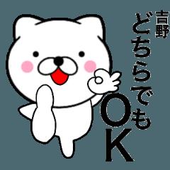【吉野】が使う主婦が作ったデカ文字ネコ