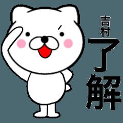 【吉村】が使う主婦が作ったデカ文字ネコ