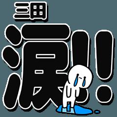 三田さんデカ文字シンプル