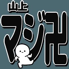 山上さんデカ文字シンプル