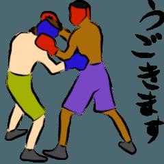 動くボクシング練習生の地味なスタンプ
