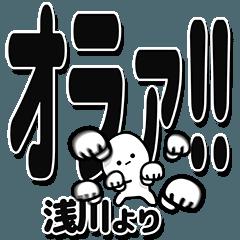 浅川さんデカ文字シンプル