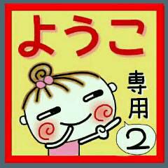 [ようこ]の便利なスタンプ!2
