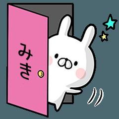 【みき】専用名前ウサギ