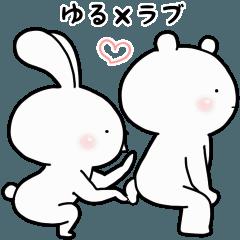 ゆる×ラブ♡うさっくま+1