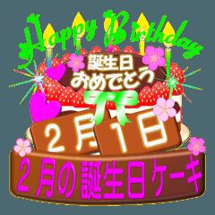 2月の誕生日♥日付入り♥ケーキでお祝い♪3
