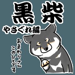 柴犬スタンプ12~黒柴~やさぐれ編