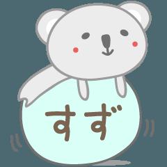 すずちゃんコアラ koala for Suzu