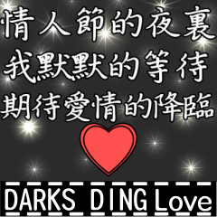 DARKS DING's poetry - for love