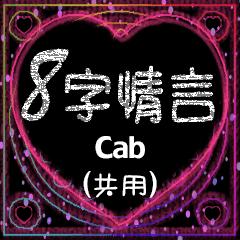 愛の8単語 (Cab)