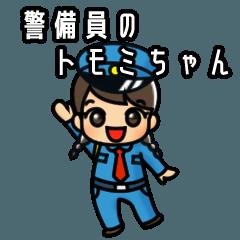 警備員のトモミちゃん3